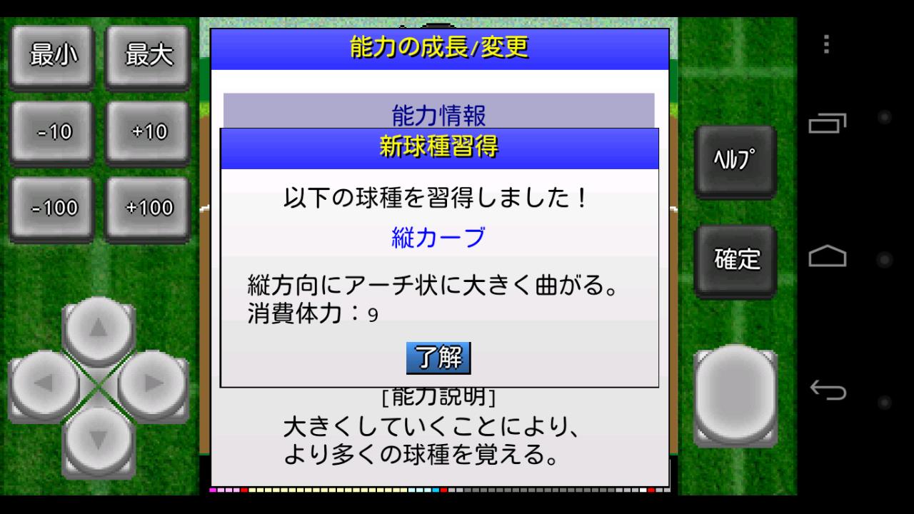 がちんこピッチャー androidアプリスクリーンショット3