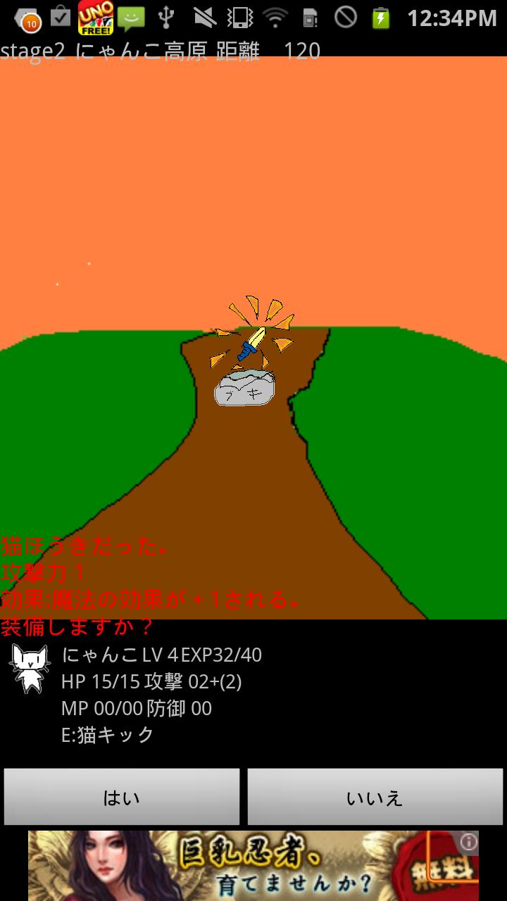 androidアプリ にゃんこの冒険攻略スクリーンショット4