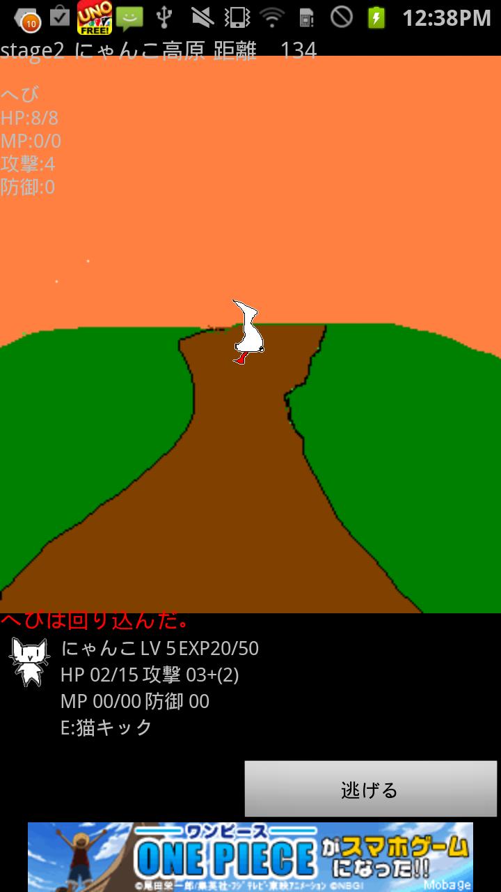 にゃんこの冒険 androidアプリスクリーンショット3