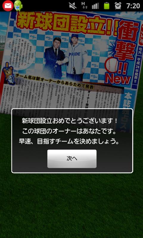 androidアプリ プロ野球PRIDE攻略スクリーンショット1