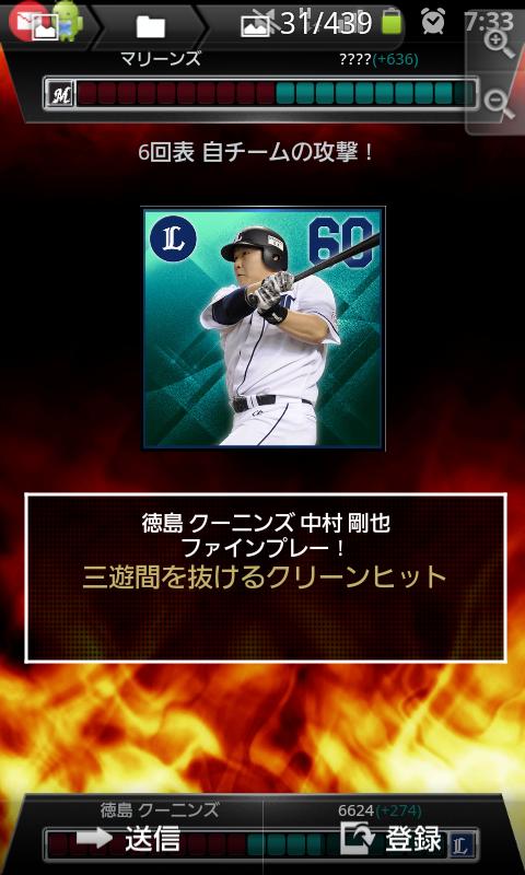 プロ野球PRIDE androidアプリスクリーンショット1