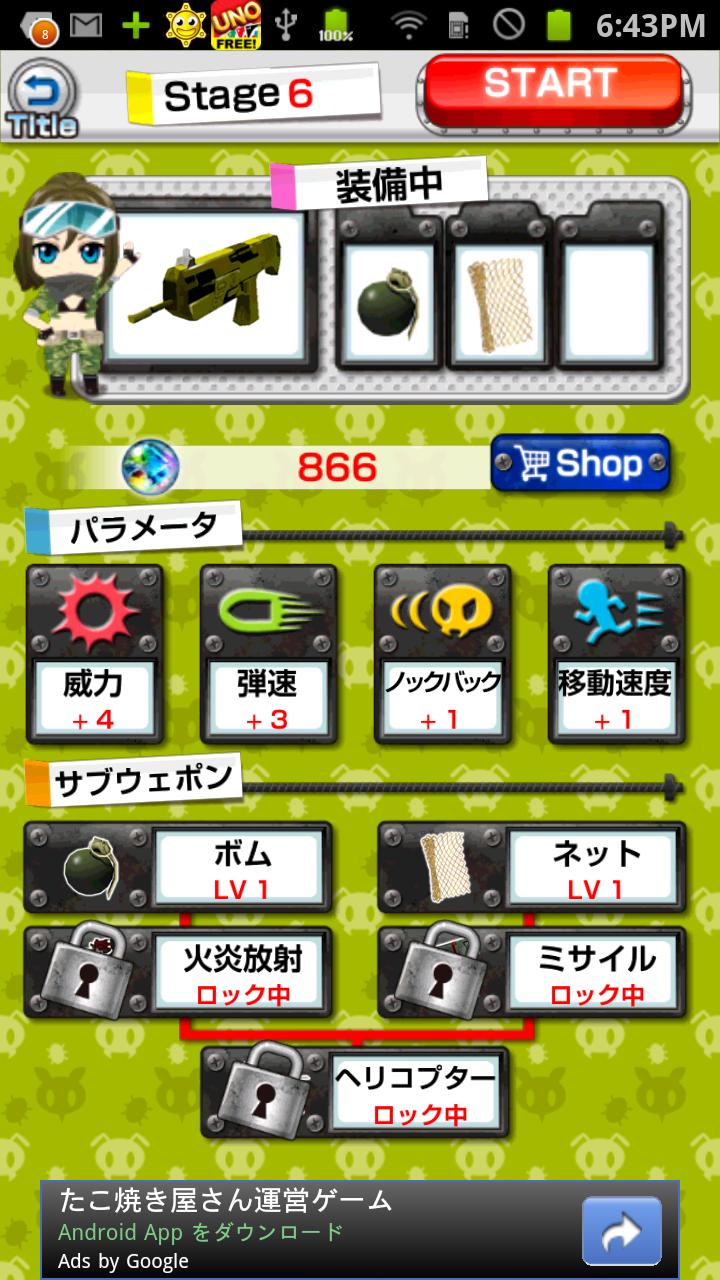androidアプリ むしアミ![登録不要の無料ディフェンスシューティングゲーム]攻略スクリーンショット4