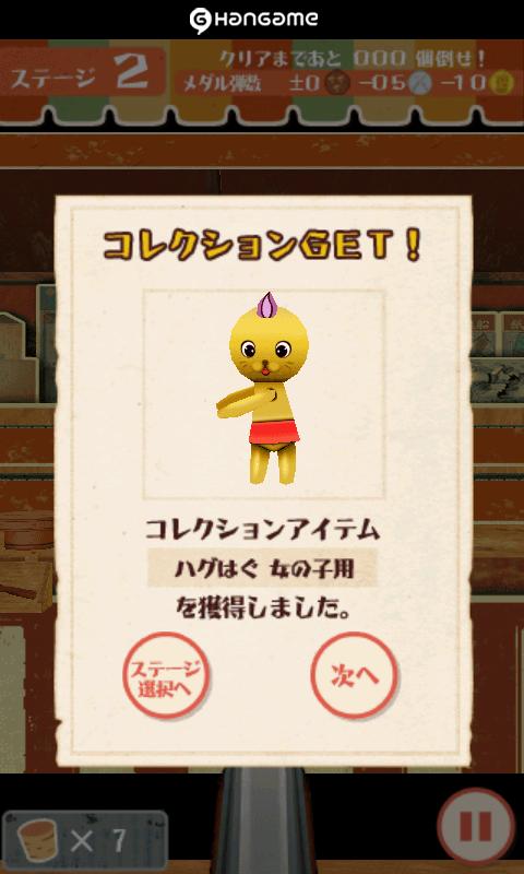 射的 by Hangame androidアプリスクリーンショット2