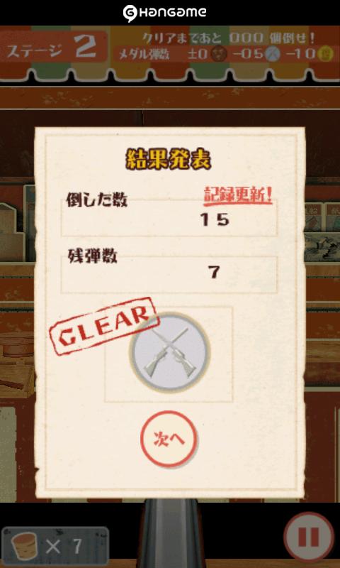 射的 by Hangame androidアプリスクリーンショット3