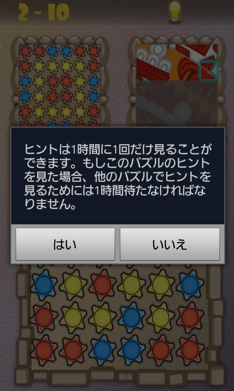 androidアプリ アズテック攻略スクリーンショット3