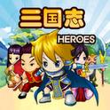 三国志HEROS