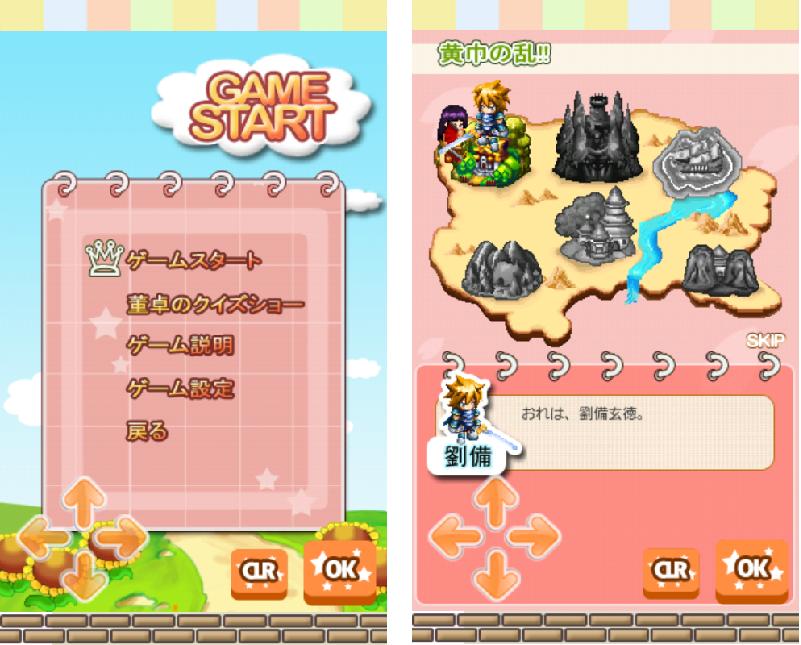 androidアプリ 三国志HEROS攻略スクリーンショット1