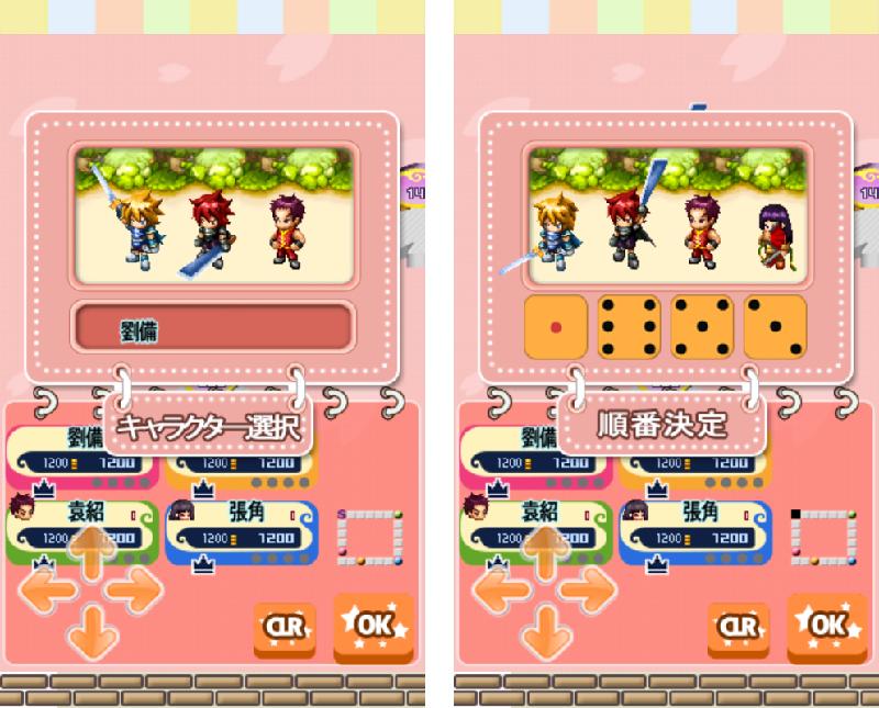 androidアプリ 三国志HEROS攻略スクリーンショット2