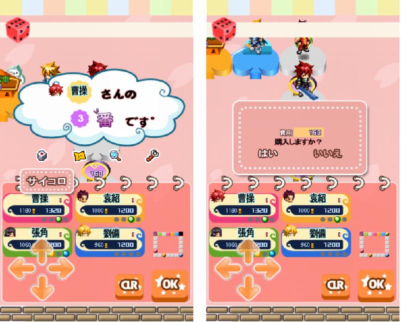 androidアプリ 三国志HEROS攻略スクリーンショット3