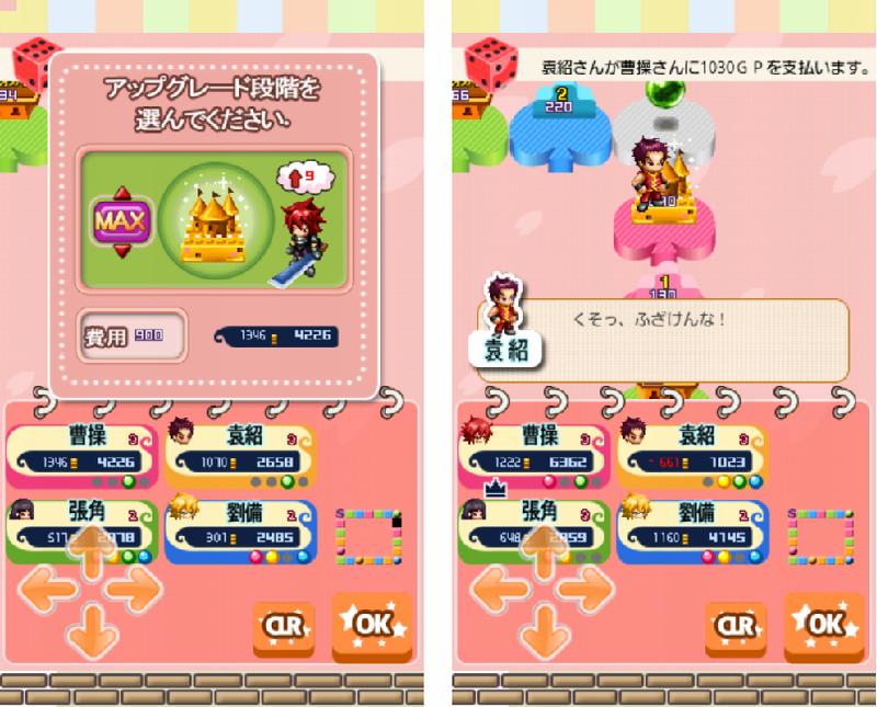 androidアプリ 三国志HEROS攻略スクリーンショット5
