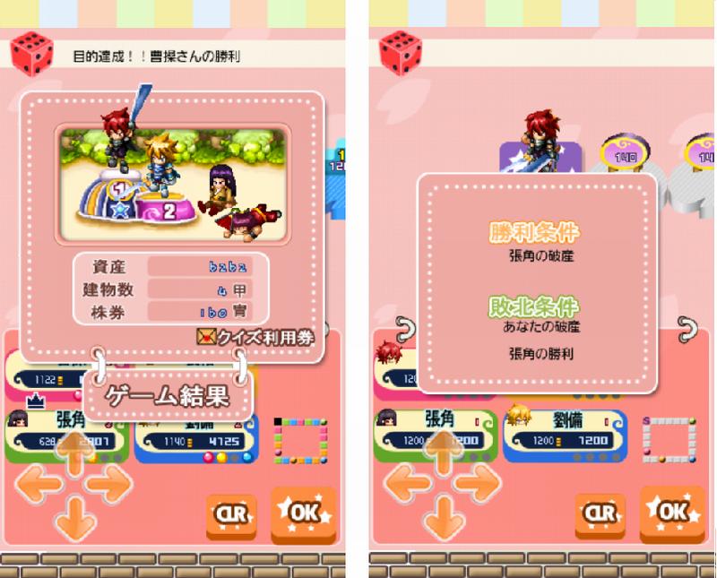 androidアプリ 三国志HEROS攻略スクリーンショット6