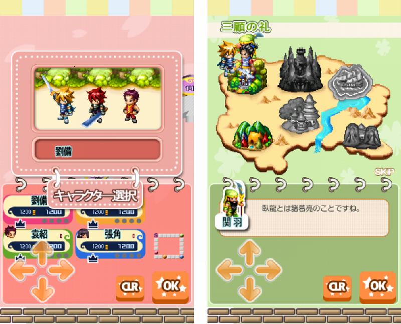 三国志HEROS androidアプリスクリーンショット1