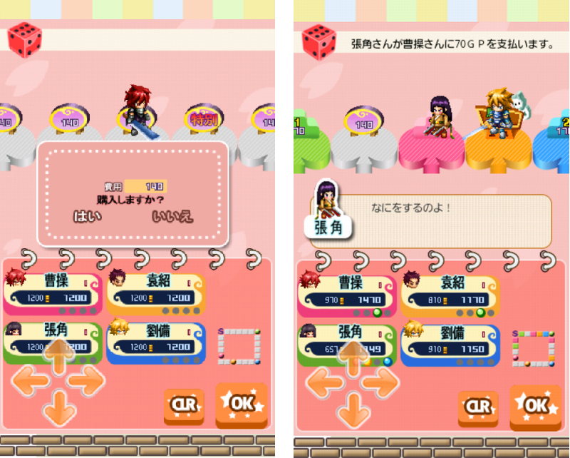 三国志HEROS androidアプリスクリーンショット2