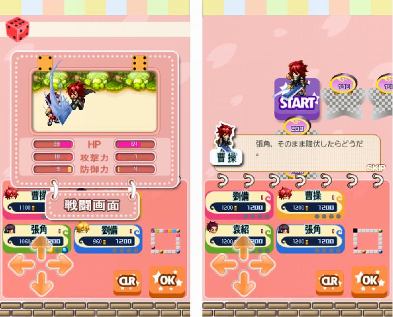 三国志HEROS androidアプリスクリーンショット3
