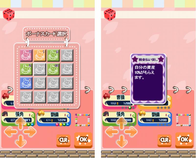 三国志HEROS androidアプリスクリーンショット4