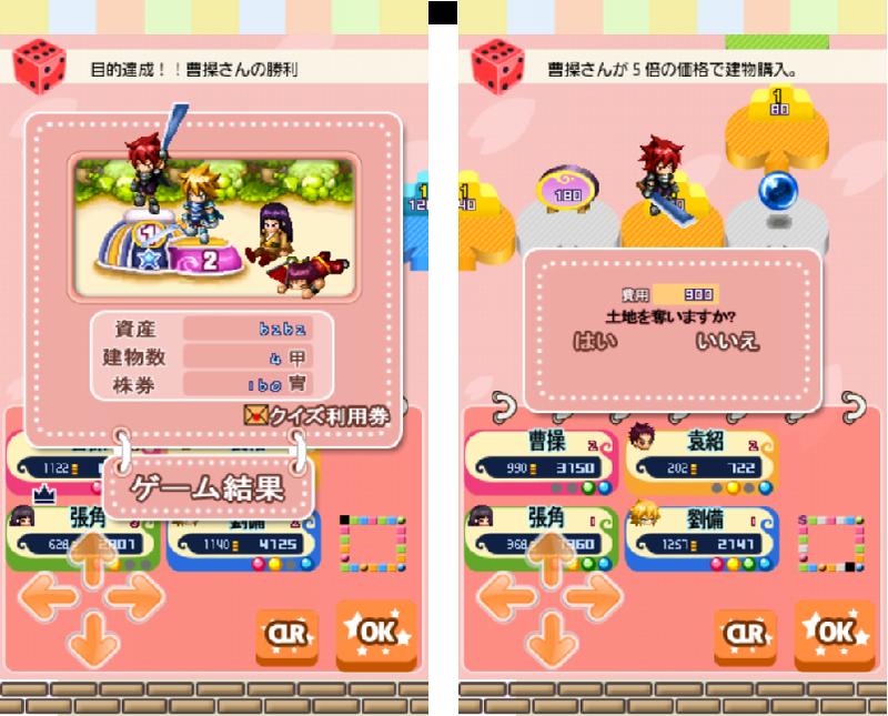 三国志HEROS androidアプリスクリーンショット5