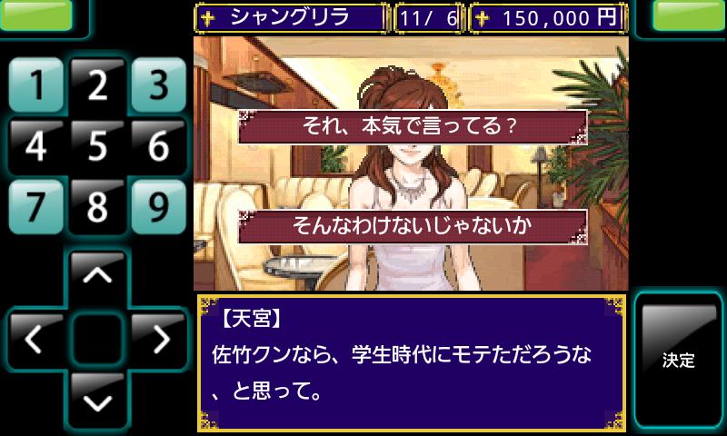 androidアプリ 誘って★キャバDREAM攻略スクリーンショット3