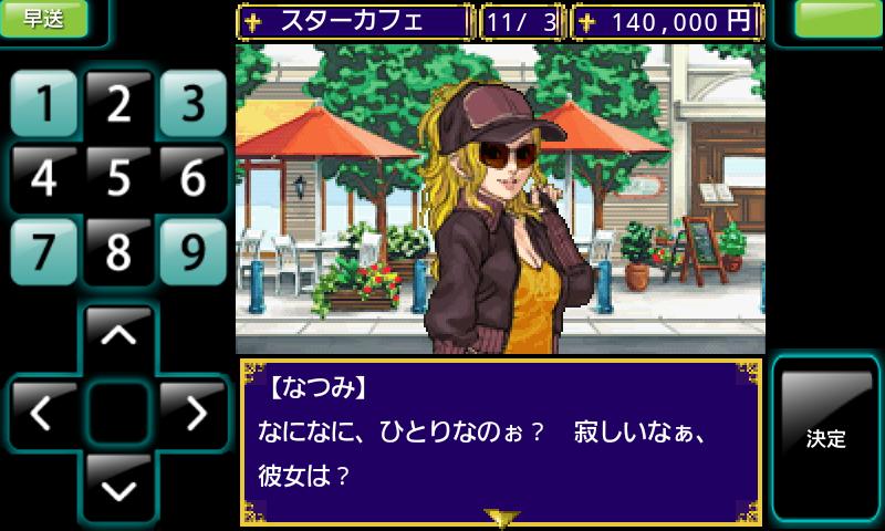 androidアプリ 誘って★キャバDREAM攻略スクリーンショット6