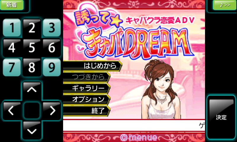 誘って★キャバDREAM androidアプリスクリーンショット1