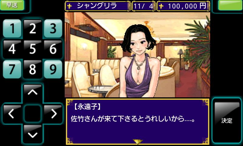 誘って★キャバDREAM androidアプリスクリーンショット4