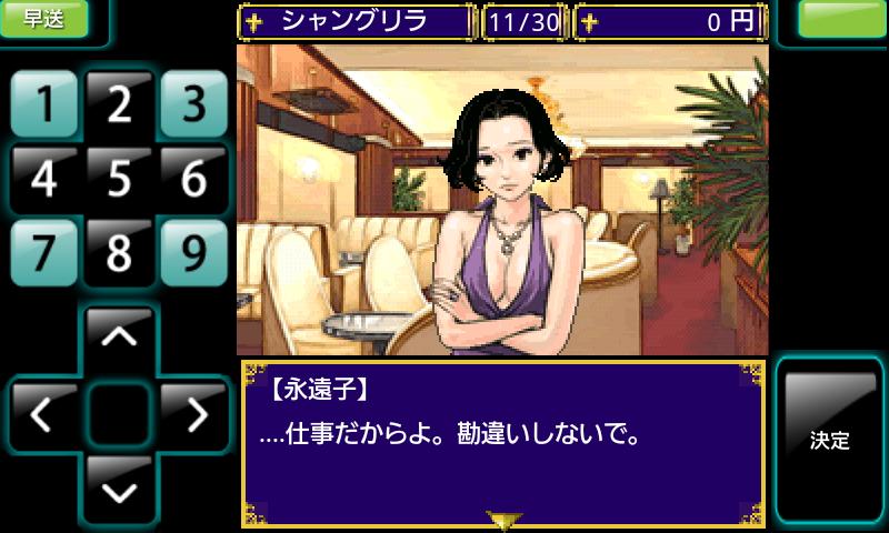 誘って★キャバDREAM androidアプリスクリーンショット5