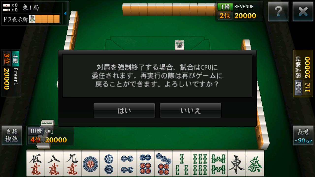 androidアプリ 雀龍門 PLUS攻略スクリーンショット7