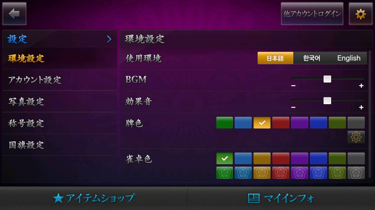 androidアプリ 雀龍門 PLUS攻略スクリーンショット8
