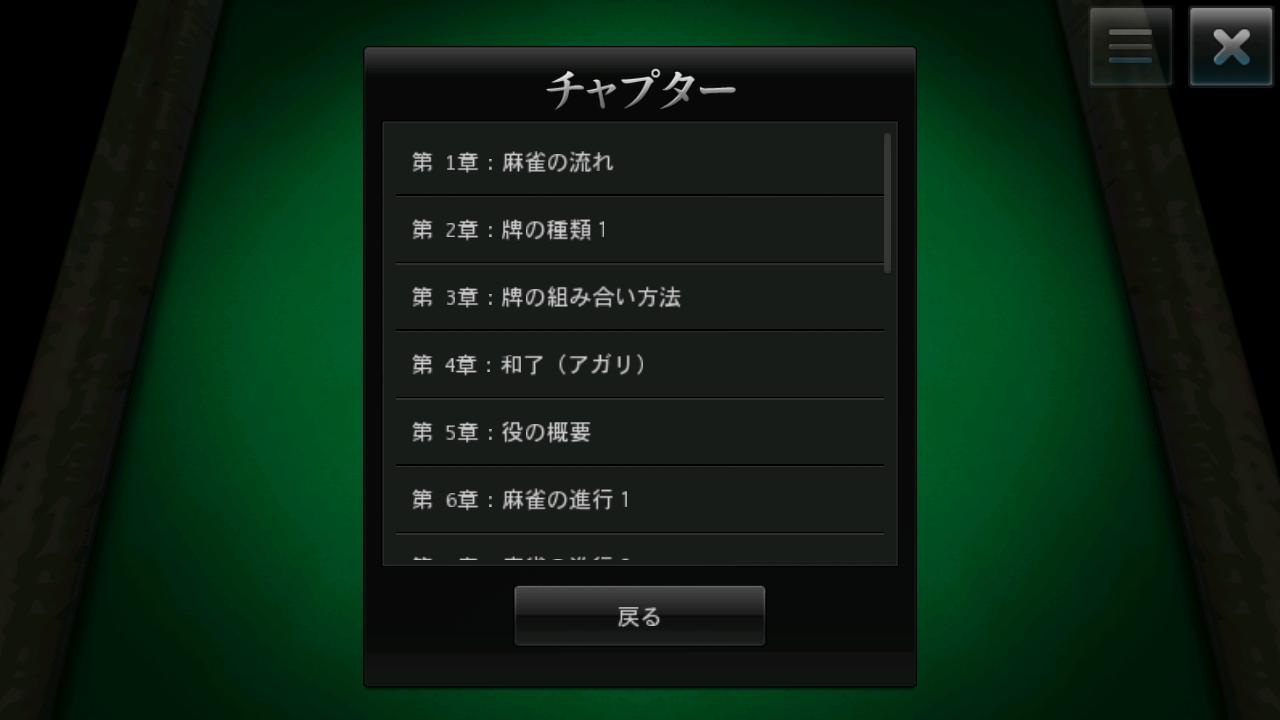 雀龍門 PLUS androidアプリスクリーンショット3