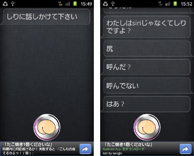 androidアプリ しり攻略スクリーンショット1