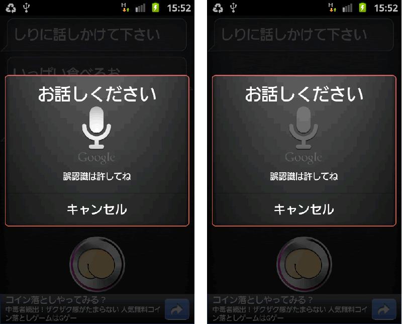 androidアプリ しり攻略スクリーンショット2