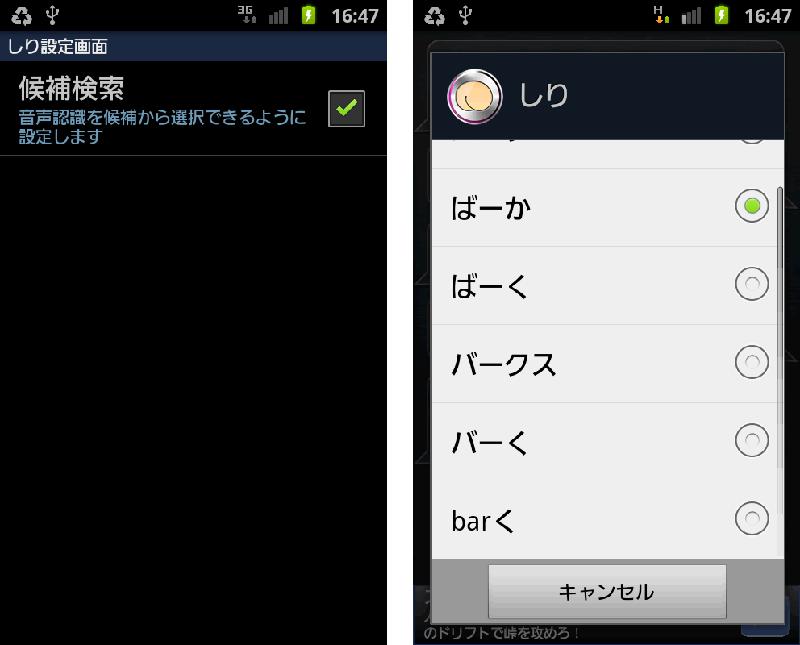 androidアプリ しり攻略スクリーンショット3