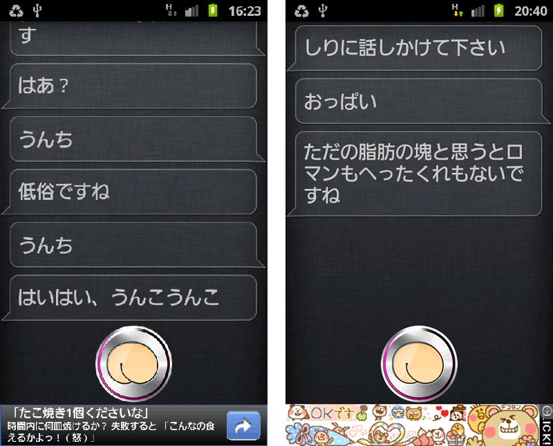 androidアプリ しり攻略スクリーンショット4