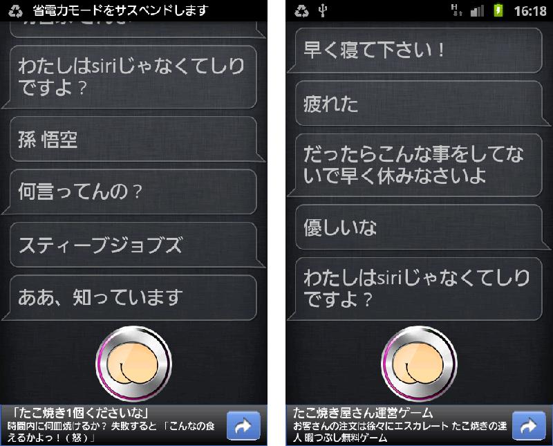 androidアプリ しり攻略スクリーンショット5