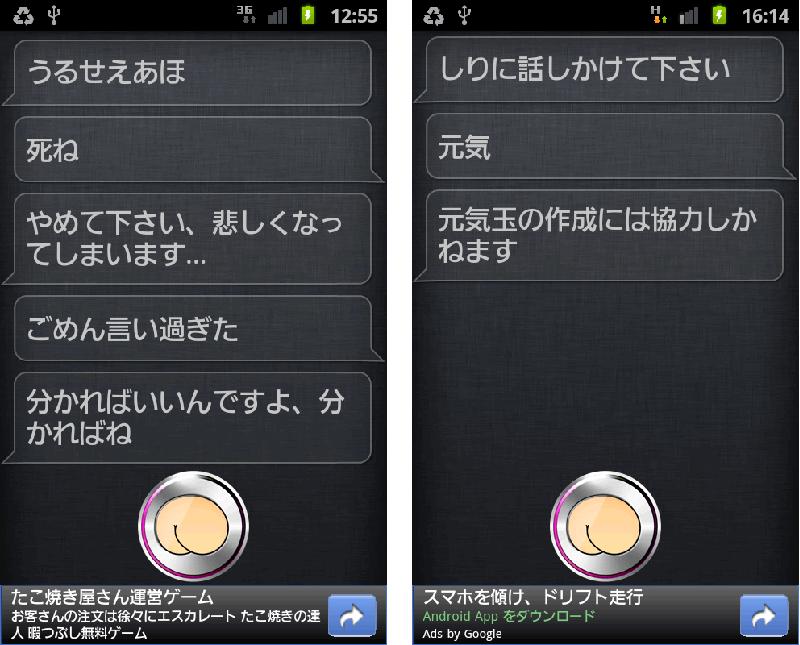 しり androidアプリスクリーンショット1
