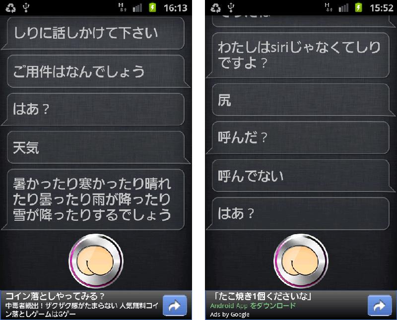 しり androidアプリスクリーンショット2