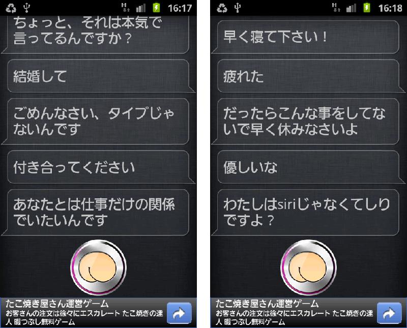しり androidアプリスクリーンショット3