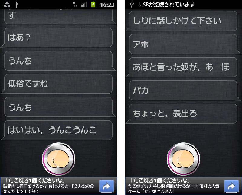 しり androidアプリスクリーンショット4