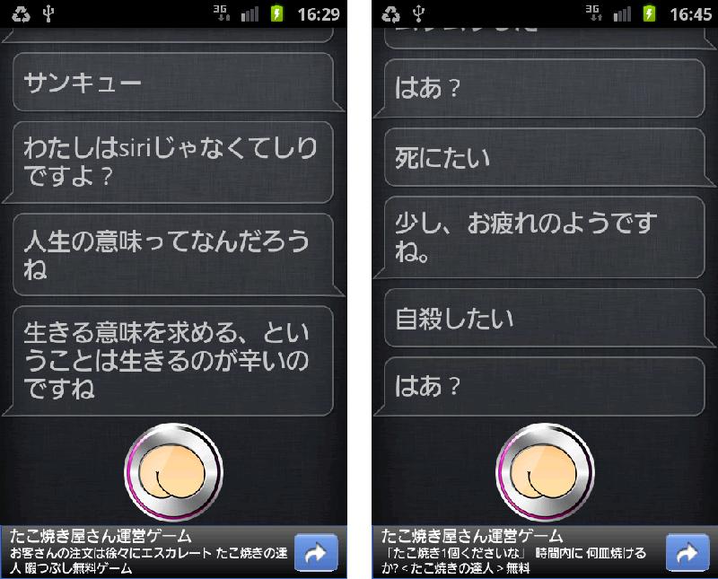 しり androidアプリスクリーンショット5