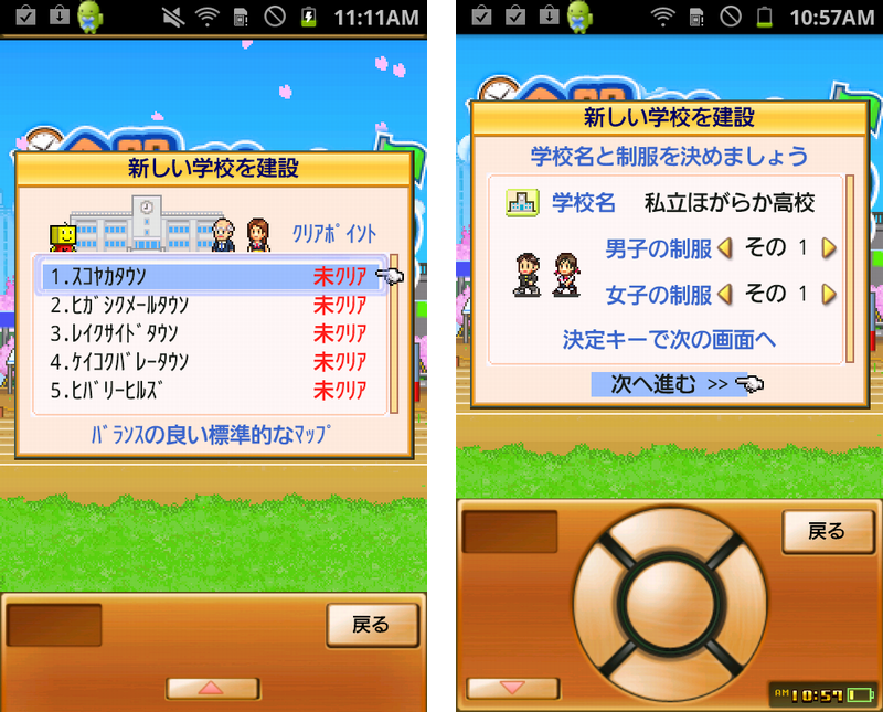 androidアプリ 名門ポケット学院2攻略スクリーンショット1
