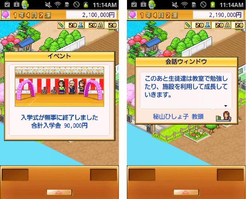 androidアプリ 名門ポケット学院2攻略スクリーンショット2