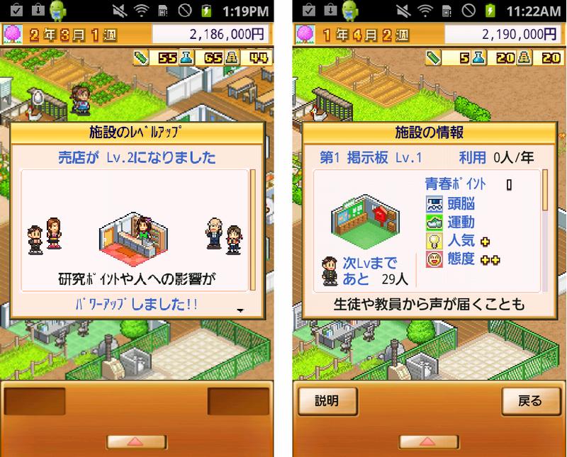 androidアプリ 名門ポケット学院2攻略スクリーンショット3