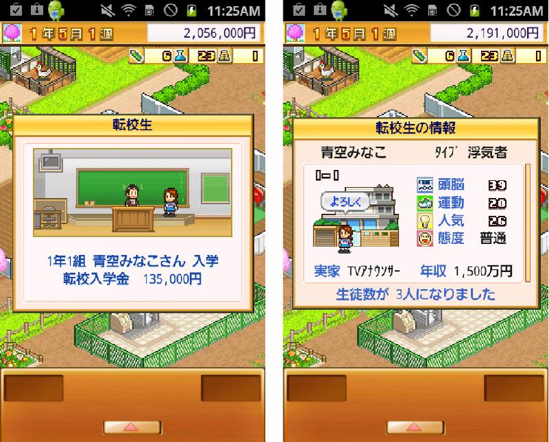 androidアプリ 名門ポケット学院2攻略スクリーンショット4