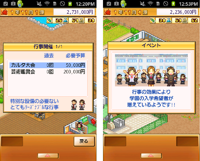 androidアプリ 名門ポケット学院2攻略スクリーンショット6