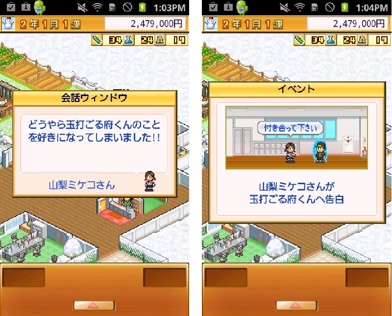 androidアプリ 名門ポケット学院2攻略スクリーンショット7