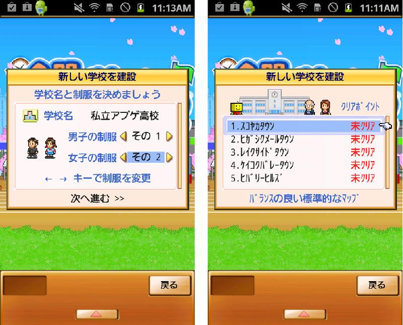 名門ポケット学院2 androidアプリスクリーンショット1