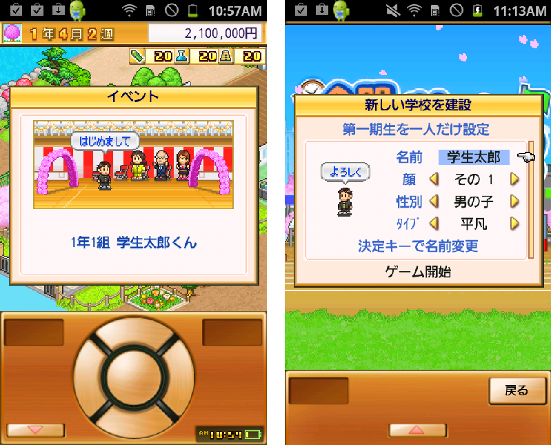 名門ポケット学院2 androidアプリスクリーンショット2