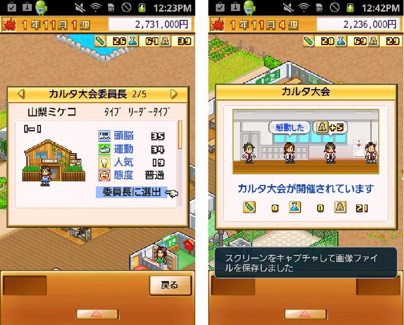 名門ポケット学院2 androidアプリスクリーンショット4