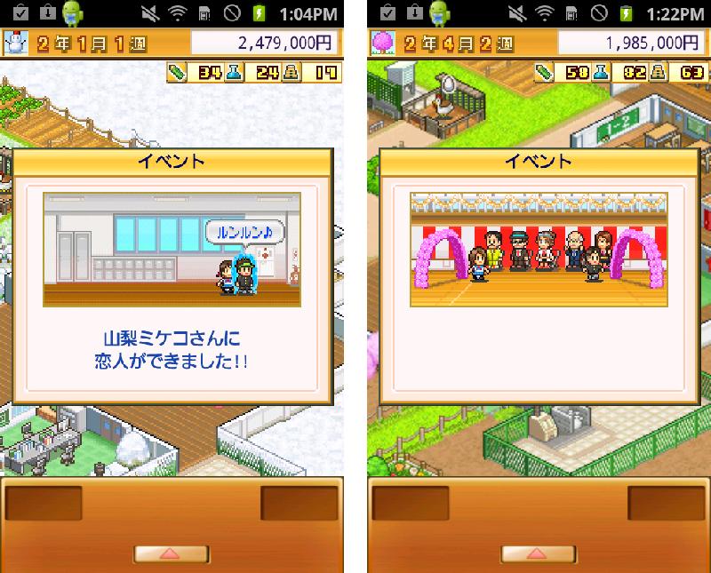 名門ポケット学院2 androidアプリスクリーンショット5