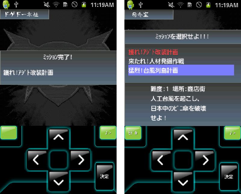 androidアプリ (株)悪の秘密結社攻略スクリーンショット3