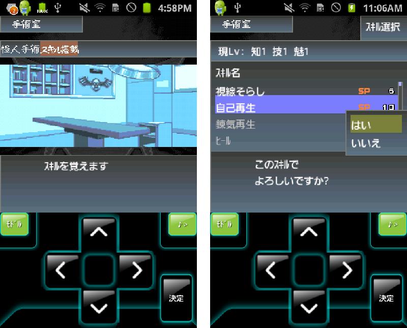androidアプリ (株)悪の秘密結社攻略スクリーンショット6